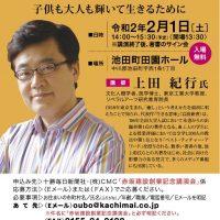 赤坂建設記念講演会